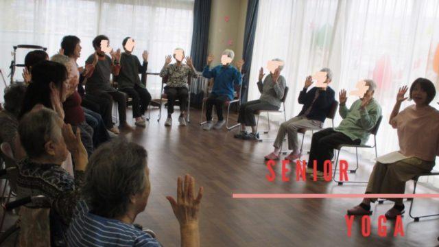 高齢者施設ヨガ