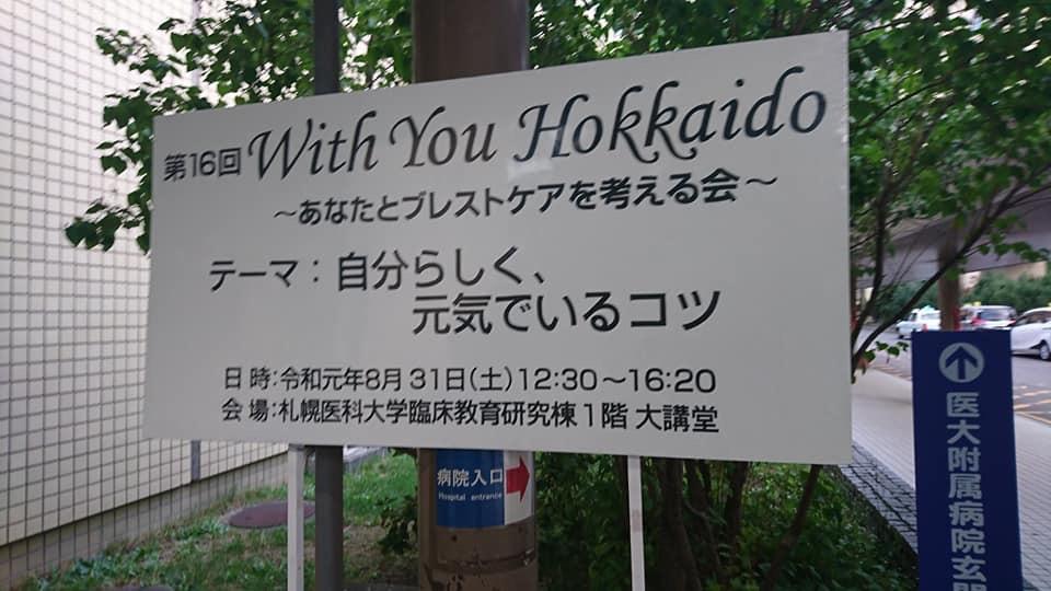 16thwithyouhokkaido